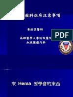 pool Hema Orientation slide (1)