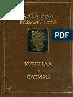Ювенал - Сатиры (Античная библиотека. Античная литература) - 1994