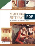 Хаткина Н. В. - Мировая литература от античности до Ренессанса. (М., 2008)