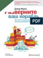[openssource.org] Разверните ваш корабль (1)