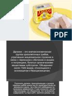 Дрожжи Цунов, б2501