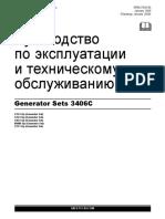 3406 Generator Set SRBU7828-06