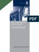 BPW - Техническая информация по осям BPW ECO plus