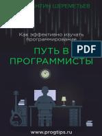 Text-Put_v_programmisty_new