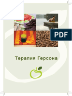 Russian Gerson Therapy Brochure