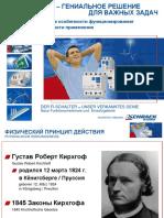 UZO_-_genialnoe_reshenie_dlja_vazhnykh_zadach