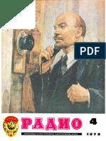 Радио_1979_04