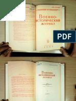 Военно-исторический журнал 1986 №09