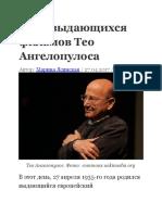 Пять выдающихся фильмов Тео Ангелопулоса