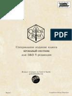 Krovavy_okhotnik(1)