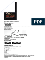 Лакан Жак - Образования Бессознательного.семинары Книга v (19571958)-2002