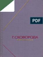skovoroda_sochineniya_tom1_1973_text-1