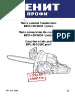 zenit_profi_843870_documents_1079964463