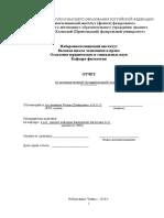 Приложение Отчет по практике(титульный лист)