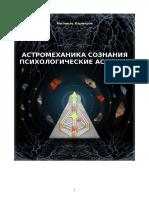 Khagonel Karmarov - Psikhologicheskie Aspekty
