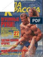 Muscle and Fitness №4 1999