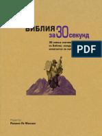 Мэннинг Р. (Ред.) - Библия За 30 Секунд (Узнать За 30 Секунд) - 2014