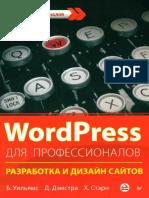 Уильямс Б., Дэмстра Д., Стэрн Х. - WordPress Для Профессионалов (Для Профессионалов) - 2014