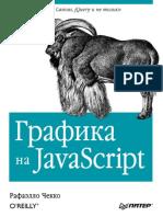 Чекко Р. - Графика На JavaScript - 2013