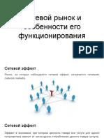 Сетевой рынок и особенности его функционирования