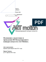 Art Motion Положение 2021