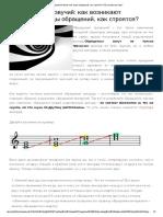 Обращение трезвучий_ виды обращений, как строятся_ _ Музыкальный класс