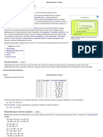 Комбинационная логика - Википедия