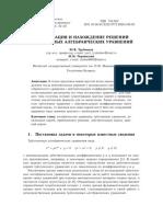 Локализация и нахождение решений трёхчленных алгебраических уравнений