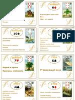 Карточки Ленорман