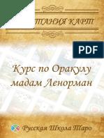 Сочетания карт Ленорман-ilovepdf-compressed (2)