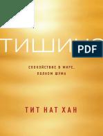 Tishina Spokoystvie v Mire Polnom Shuma (1)