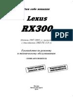 1936_RX300-Lyub_2014-05_SPUSK (2)