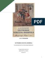 Степанов - Обучение Боксера-новичка.1953