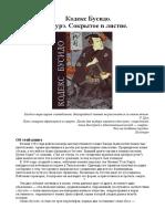 Ямамото Цунэтомо - Кодекс Бусидо. Хагакурэ. Сокрытое в листве (Антология мудрости) - 2004