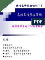 1-1直流電路基礎實驗 (1)
