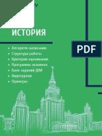 DVI_po_istorii__prakticheskoe_posobie