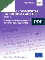 Caucasus_2013_Myths_Vol2_RU