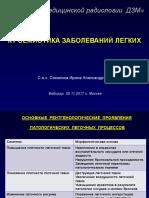 КТ Семиотика Заболеваний Легких (1)