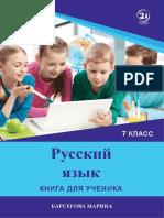 Учебник (1)