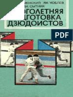 Письменский - Многолетняя Подготовка Дзюдоистов.1982