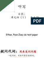 单元四 疑问代词 活动本讨论 9.4.21