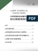 RSROC Guideline on Contrast Media