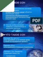 Обучающие материалы - Dream Rave (на русском)
