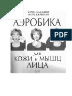 Аэробика Для Кожи и Мышц Лица ( PDFDrive )