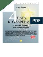 Chetyre Shaga k Ozareniyu Strategii Sozdaniya Uspeshnyh Startapov
