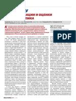 К вопросу стандартизации и оценки качества шпика