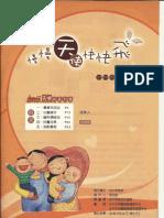 臺中市早療季刊(第7刊)94年09月30日