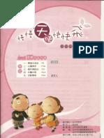 臺中市早療季刊(第8刊)94年12月30日