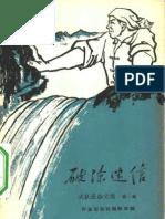 大跃进杂文选 第一集 —— 破除迷信 (作家出版社)
