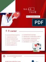 2. 新冠肺炎疫情防控手册